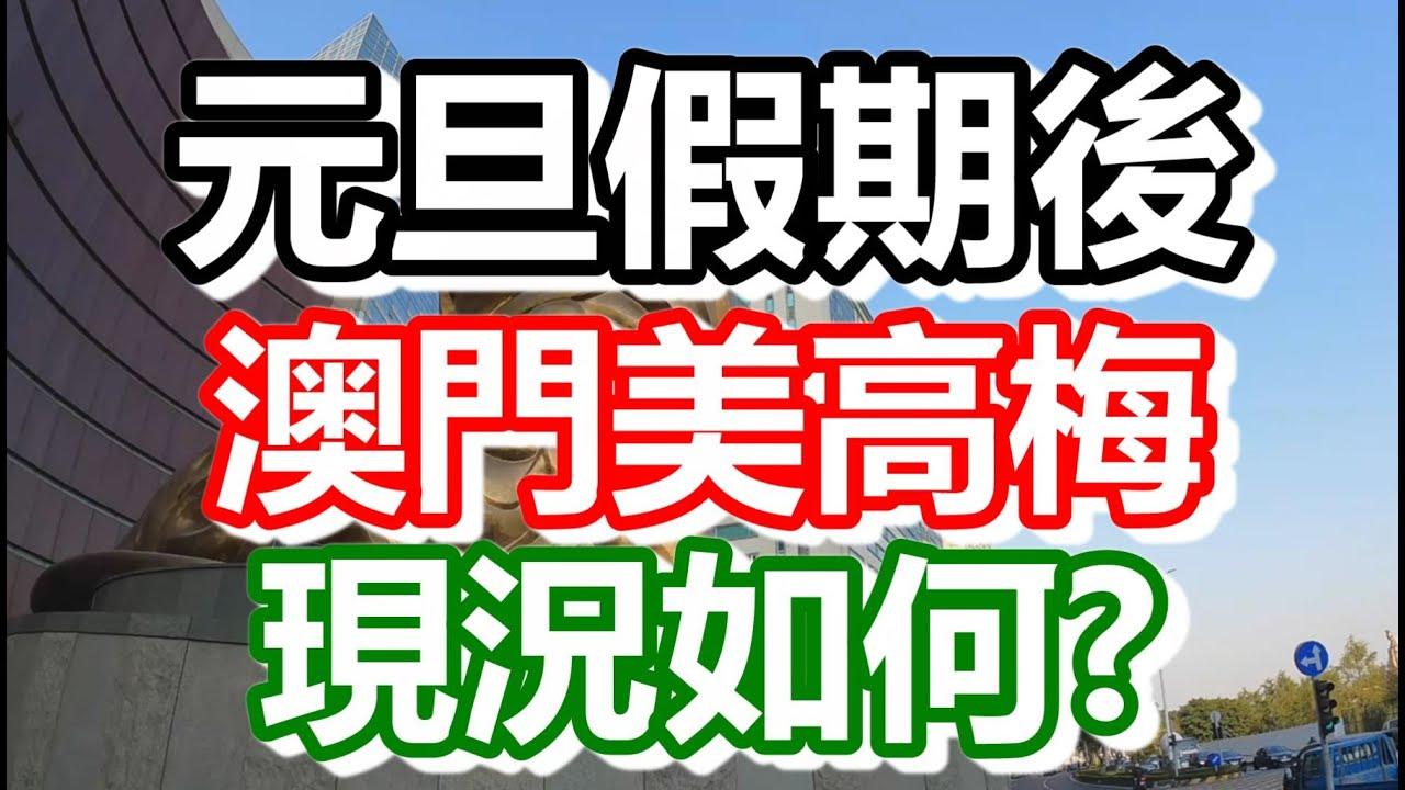 元旦假期後的澳門美高梅!現在情況~還有多少遊客呢?|how is macau now|work in macau|澳門自由行|澳門近況|VLOG|CC字幕|日更頻道